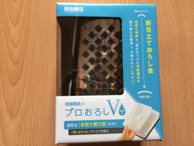 和田商店のプロおろしV