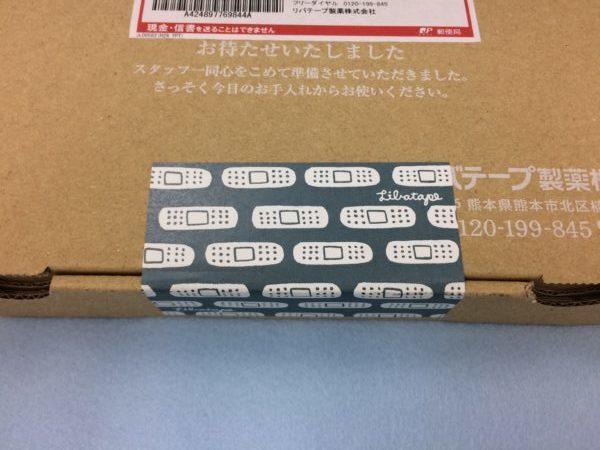 リバテープ製薬から届いた荷物